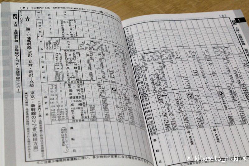 IMG_7158-pocket-jikokuhyo