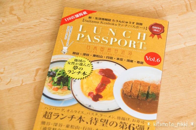 ランチパスポート熊谷近郊版 Vol.6を買いにウニクス鴻巣まで行ってきたよ!