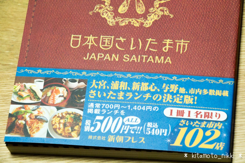 IMG_7843-lunch-passport-saitama-3