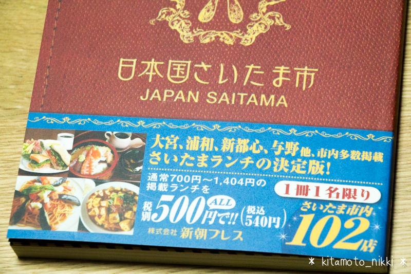 【店舗一覧】ランチパスポート さいたま市版 vol.3
