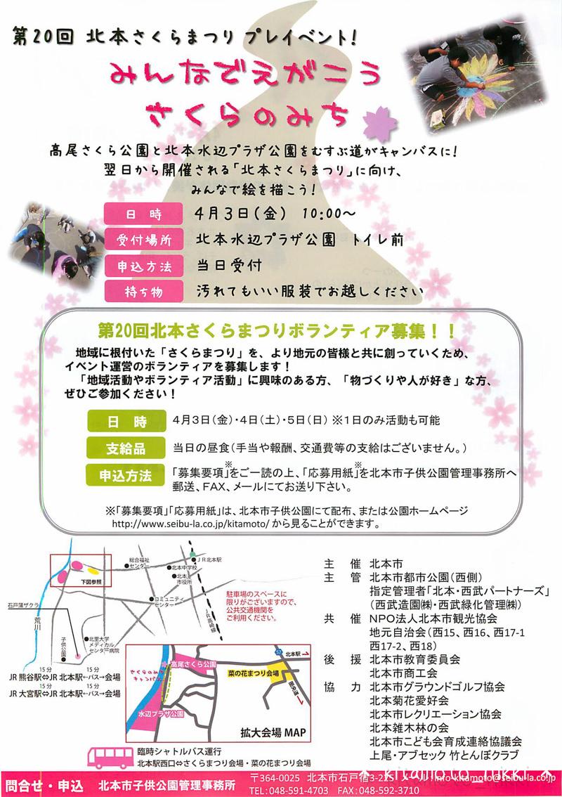 SS_20150318_01_001-kitamoto-sakura-matsuri