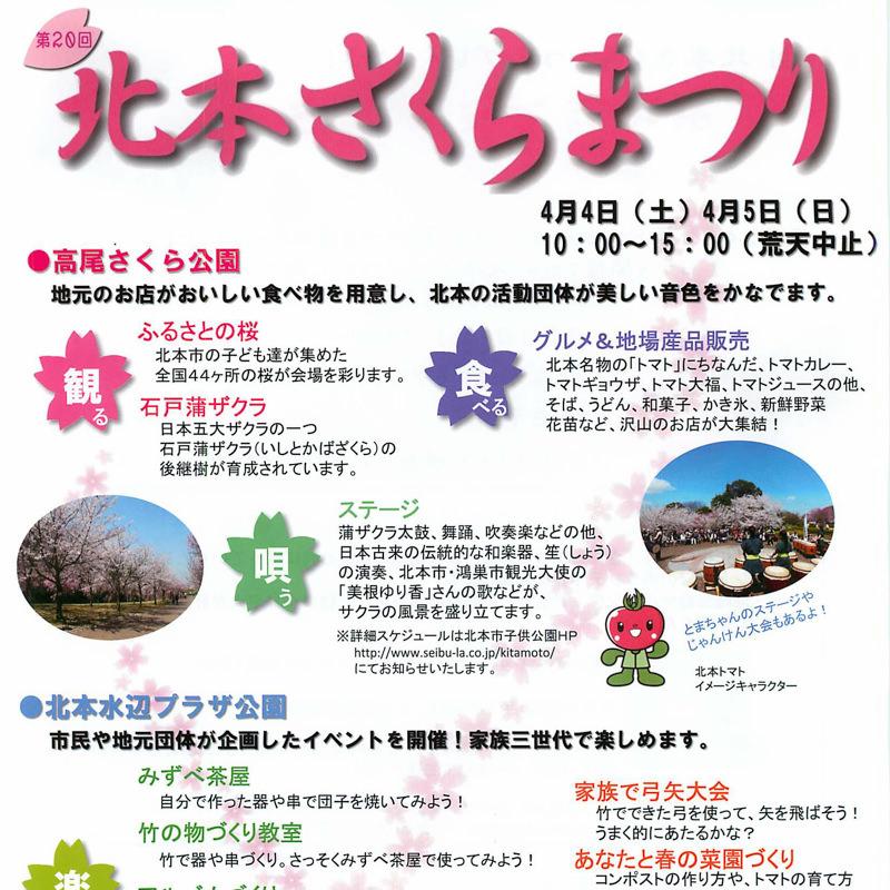 北本さくらまつり 2015 4月4日(土)〜5日(日)