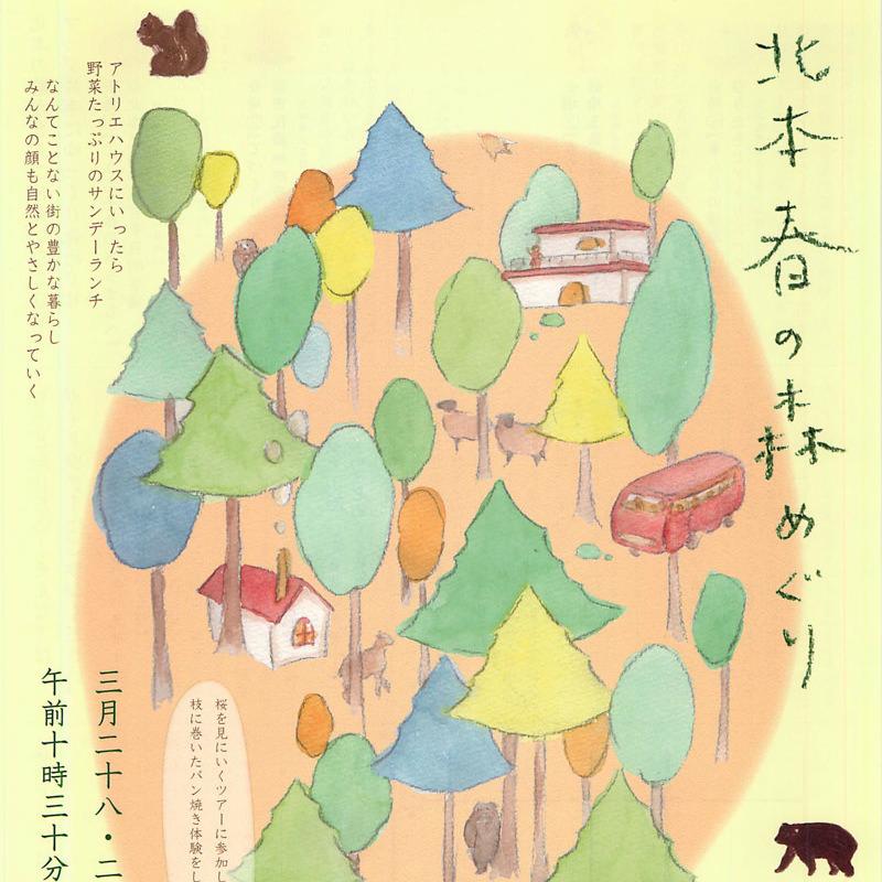 北本春の森めぐり 3月28日(土)〜29日(日)開催