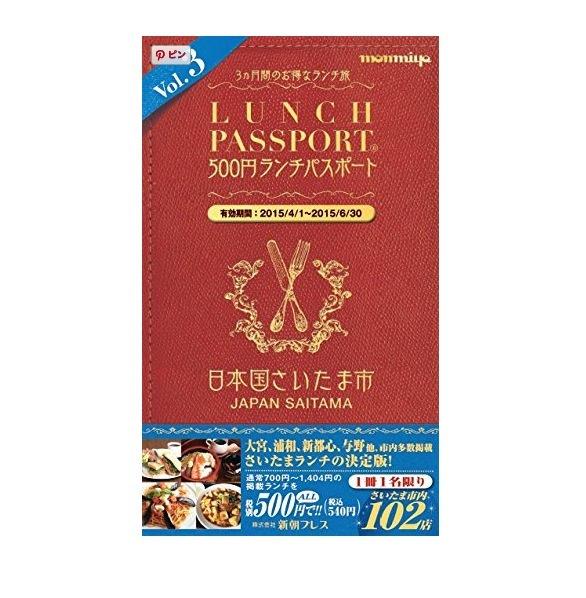 ランチパスポート さいたま市版 vol.3 〜3月27日(金)発売〜