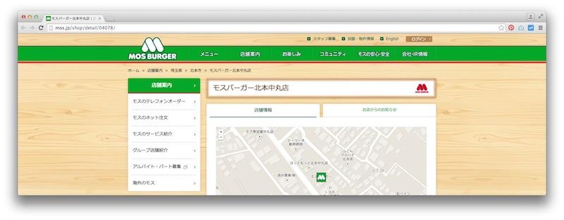 モスバーガー 北本中丸店 3月31日閉店