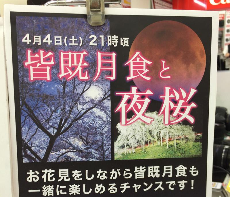【夜桜と皆既月食】4月4日 21時頃