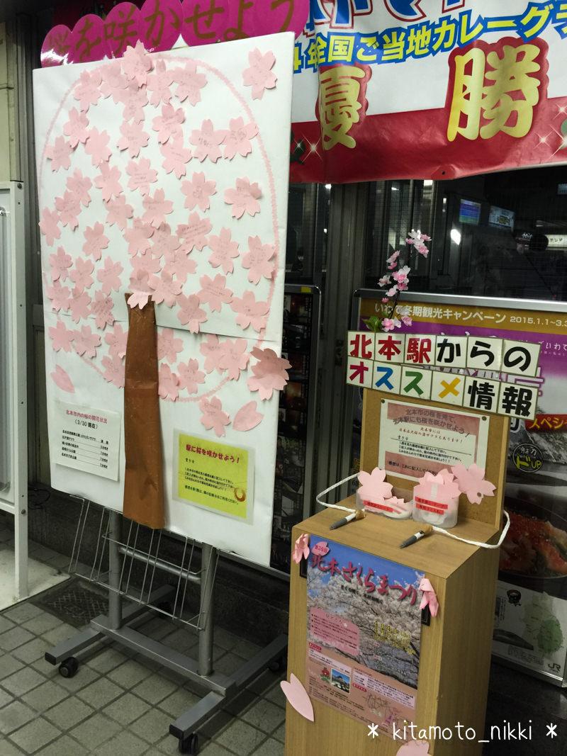 IMG_4053-kitamoto-station-sakura-sakaseyo