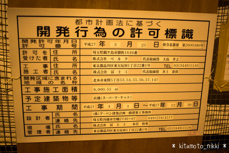 IMG_8483-belc-kitamoto-azuma