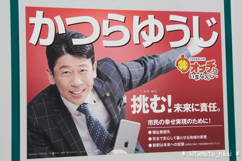 IMG_8646-toitsu-chihosen-kohan-kohosha