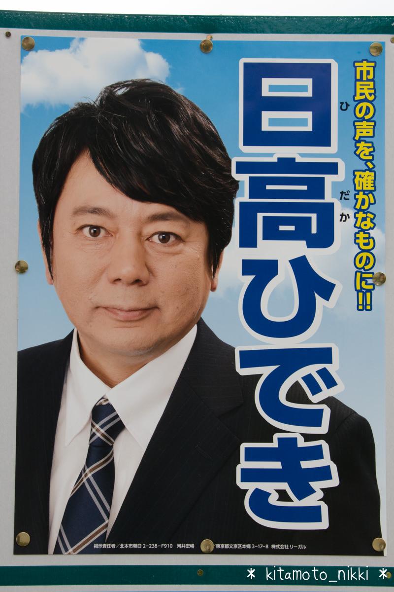 IMG_8647-toitsu-chihosen-kohan-kohosha