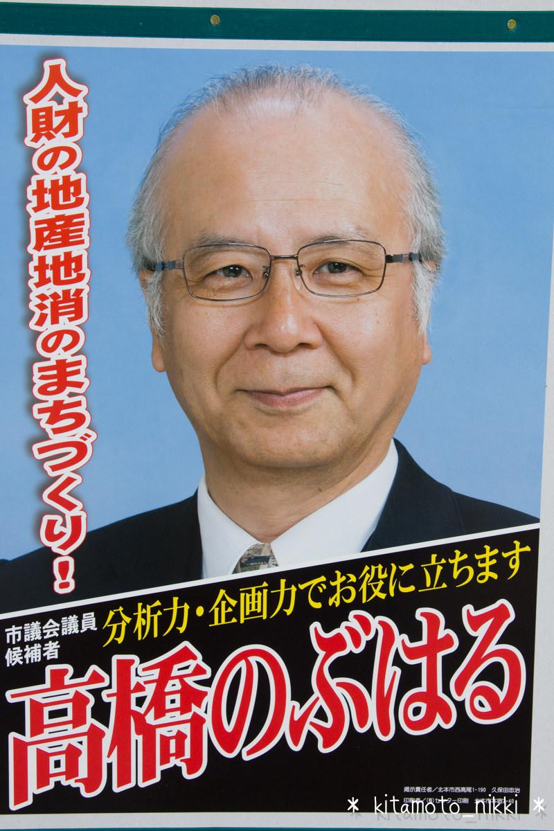 IMG_8648-toitsu-chihosen-kohan-kohosha