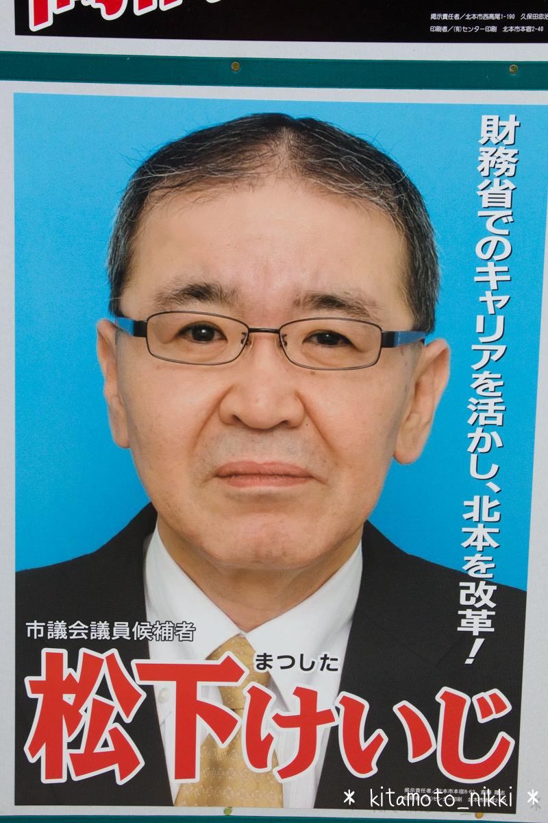 IMG_8649-toitsu-chihosen-kohan-kohosha
