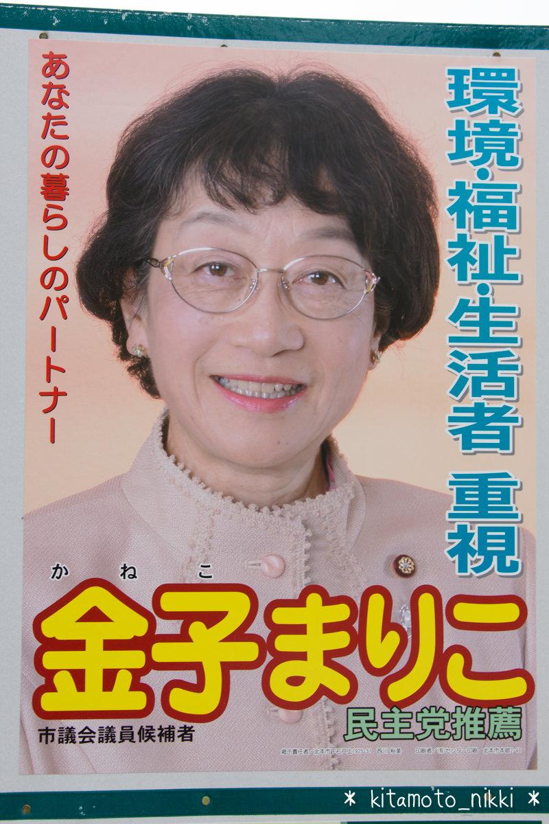 IMG_8650-toitsu-chihosen-kohan-kohosha