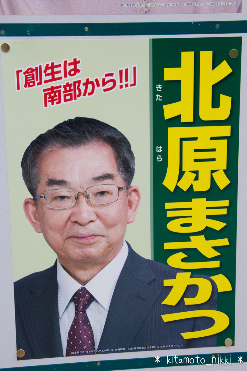 IMG_8651-toitsu-chihosen-kohan-kohosha