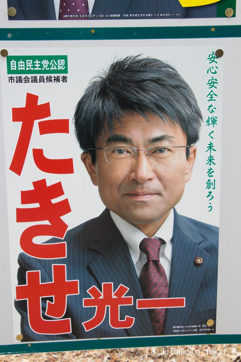 IMG_8652-toitsu-chihosen-kohan-kohosha