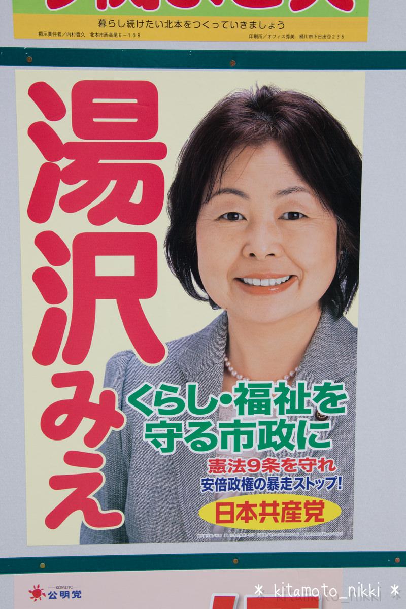 IMG_8654-toitsu-chihosen-kohan-kohosha