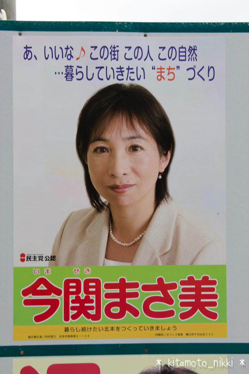 IMG_8655-toitsu-chihosen-kohan-kohosha