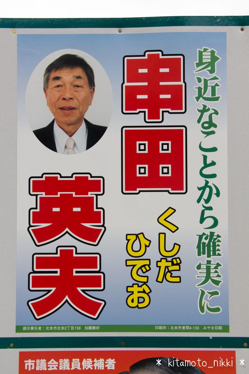 IMG_8656-toitsu-chihosen-kohan-kohosha