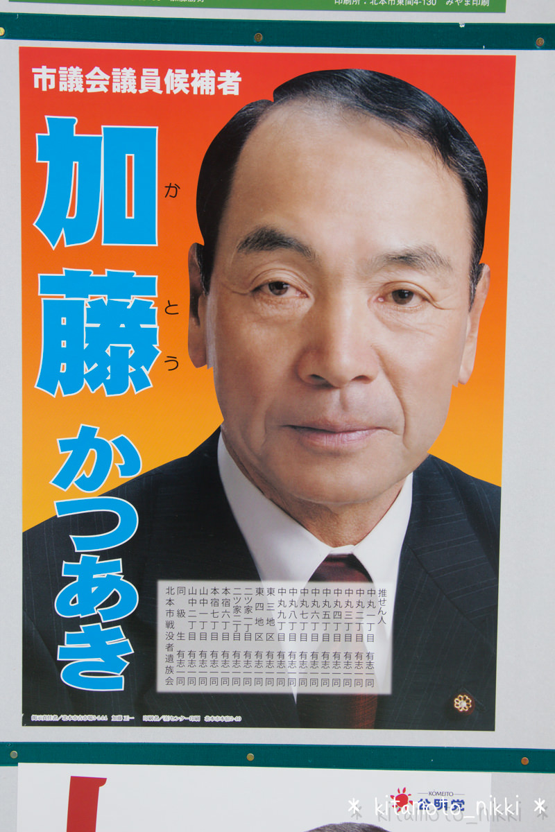 IMG_8657-toitsu-chihosen-kohan-kohosha