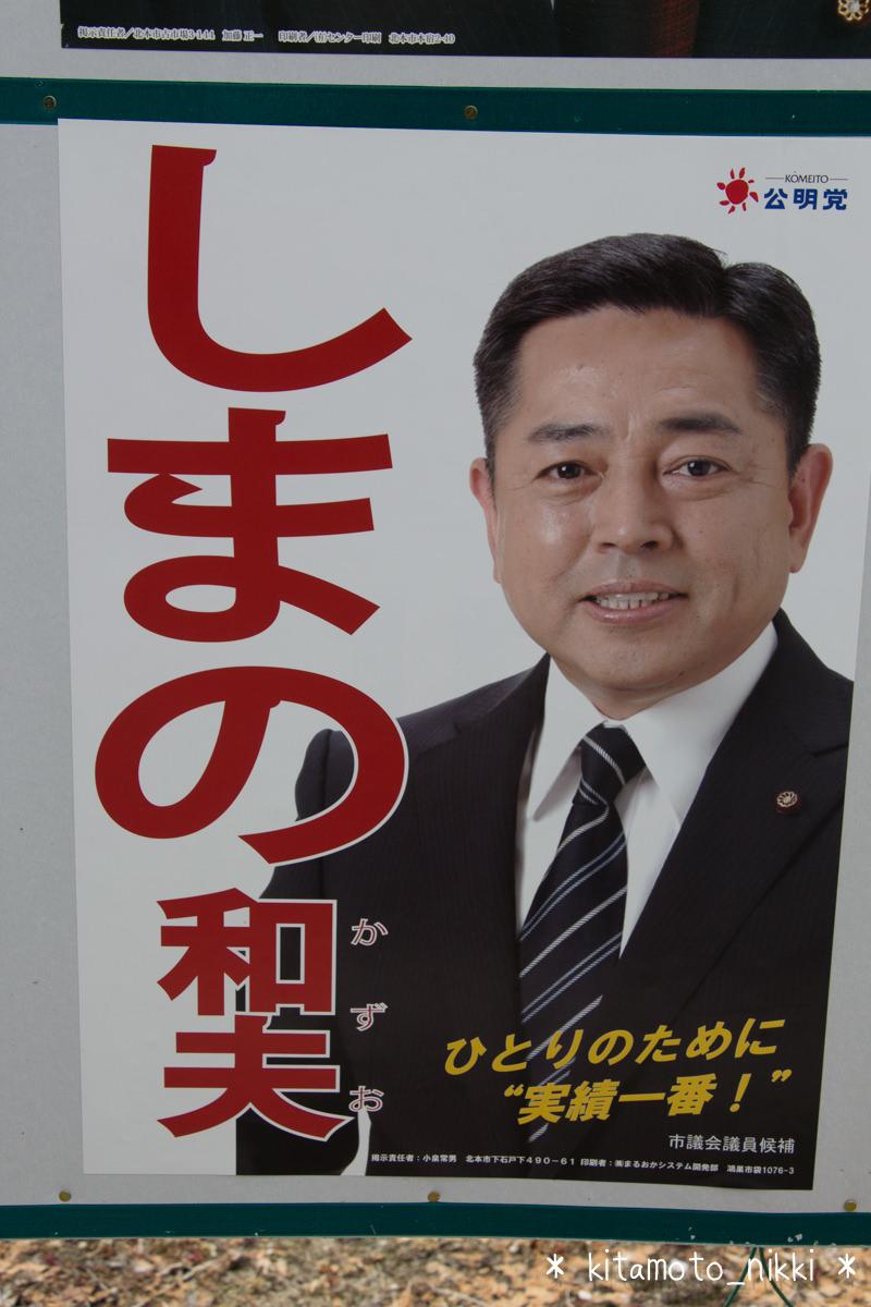 IMG_8658-toitsu-chihosen-kohan-kohosha
