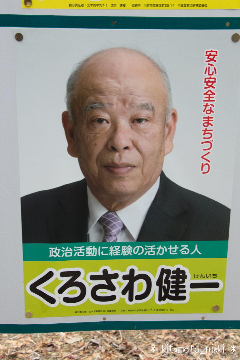 IMG_8659-toitsu-chihosen-kohan-kohosha