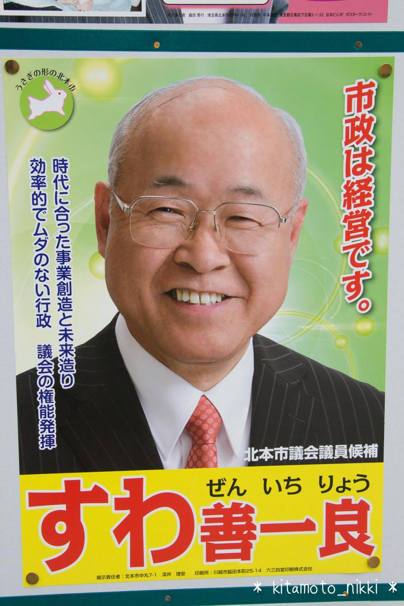 IMG_8660-toitsu-chihosen-kohan-kohosha