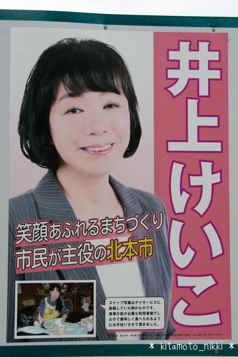 IMG_8661-toitsu-chihosen-kohan-kohosha