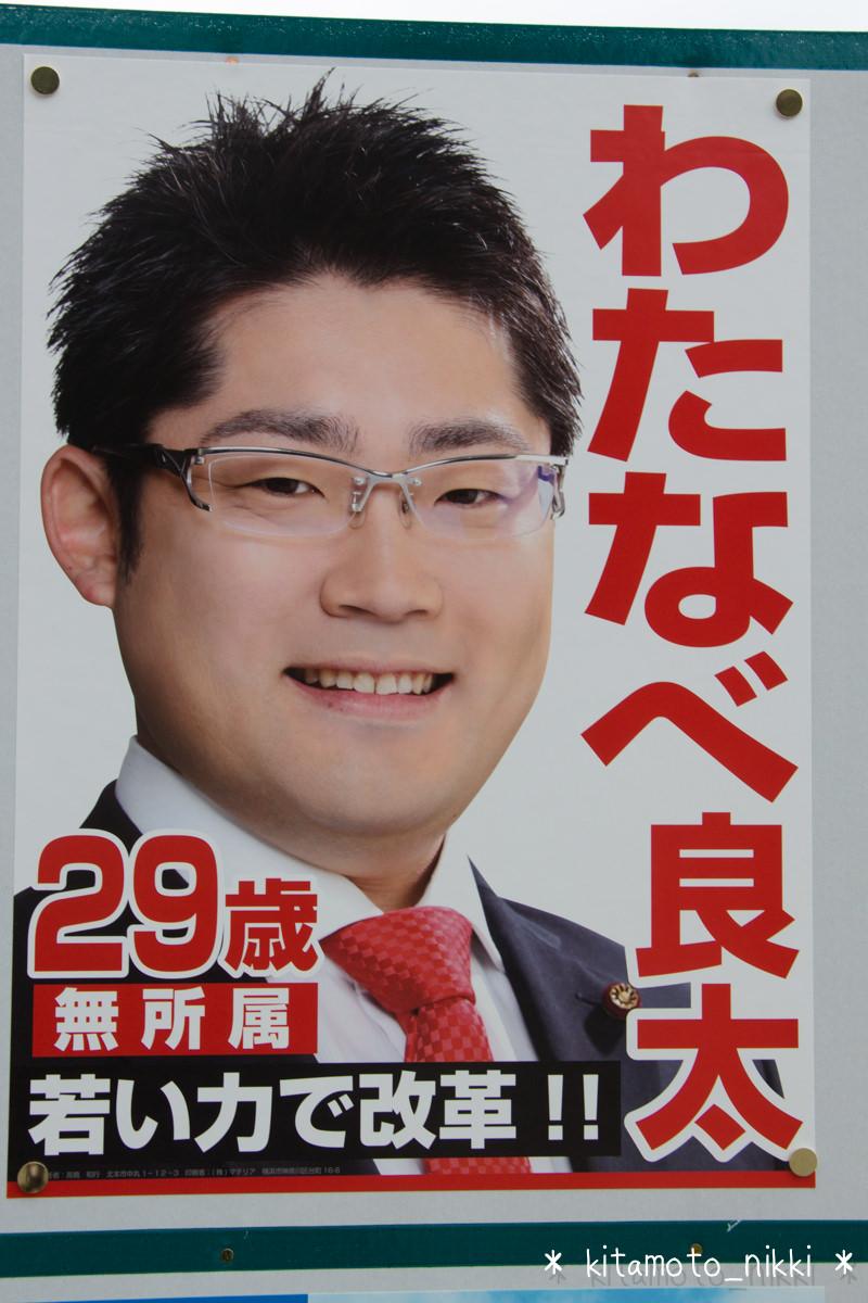 IMG_8662-toitsu-chihosen-kohan-kohosha