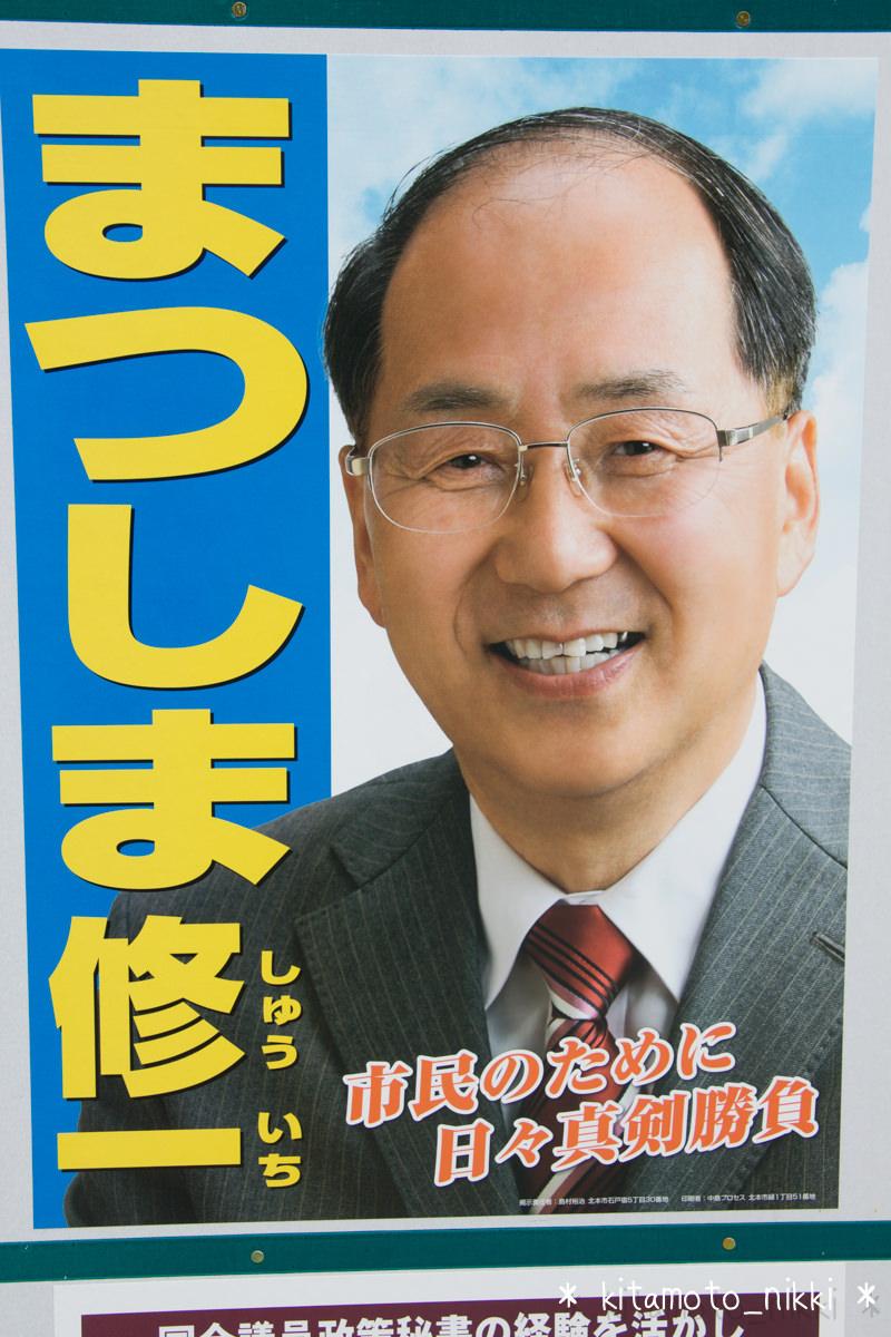 IMG_8663-toitsu-chihosen-kohan-kohosha