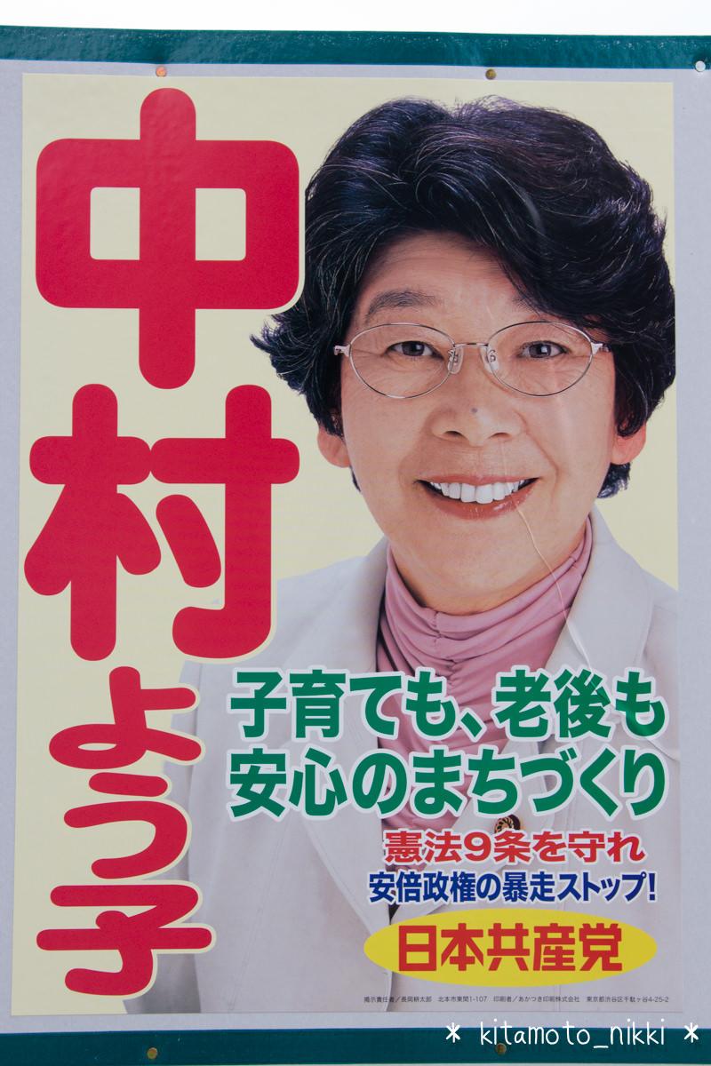 IMG_8665-toitsu-chihosen-kohan-kohosha