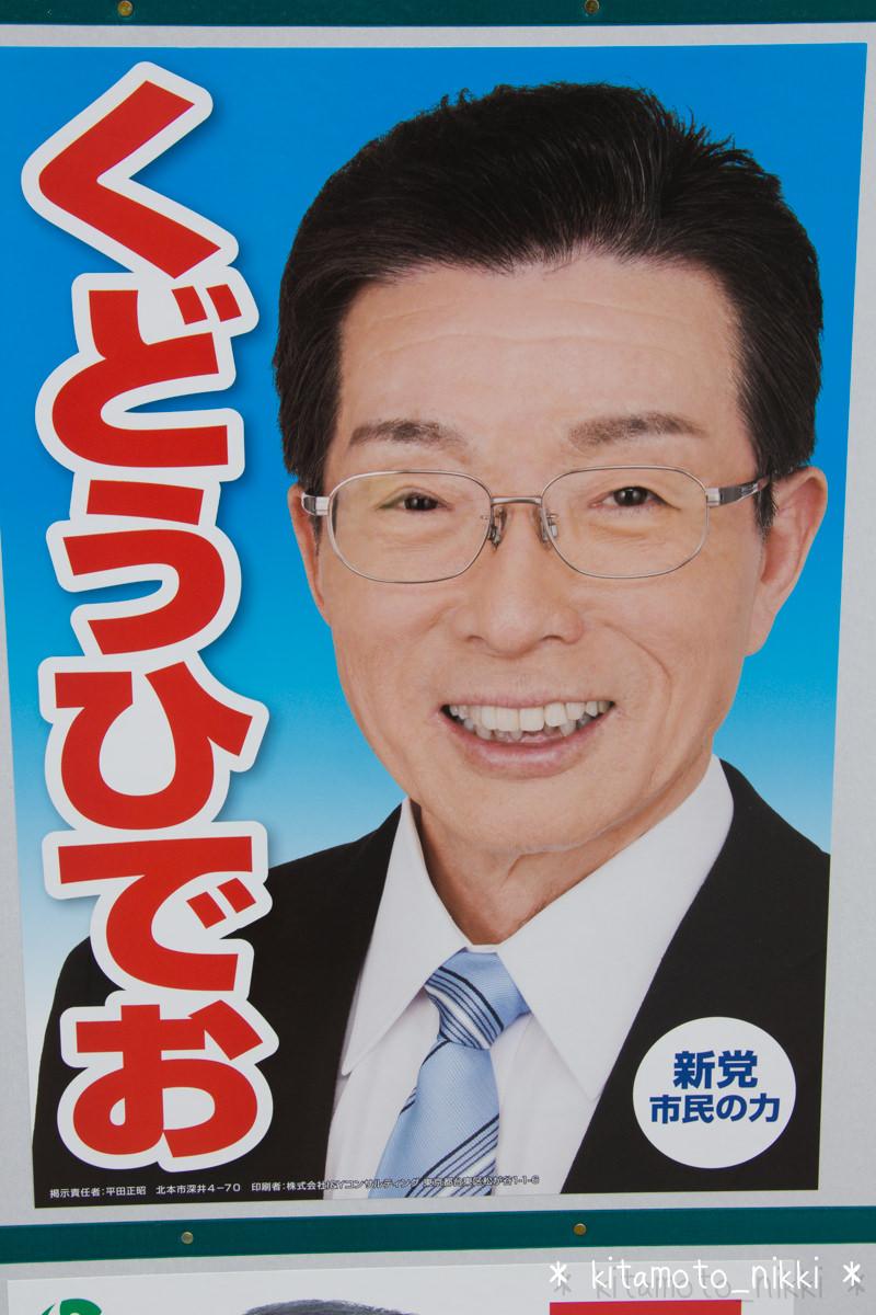 IMG_8666-toitsu-chihosen-kohan-kohosha