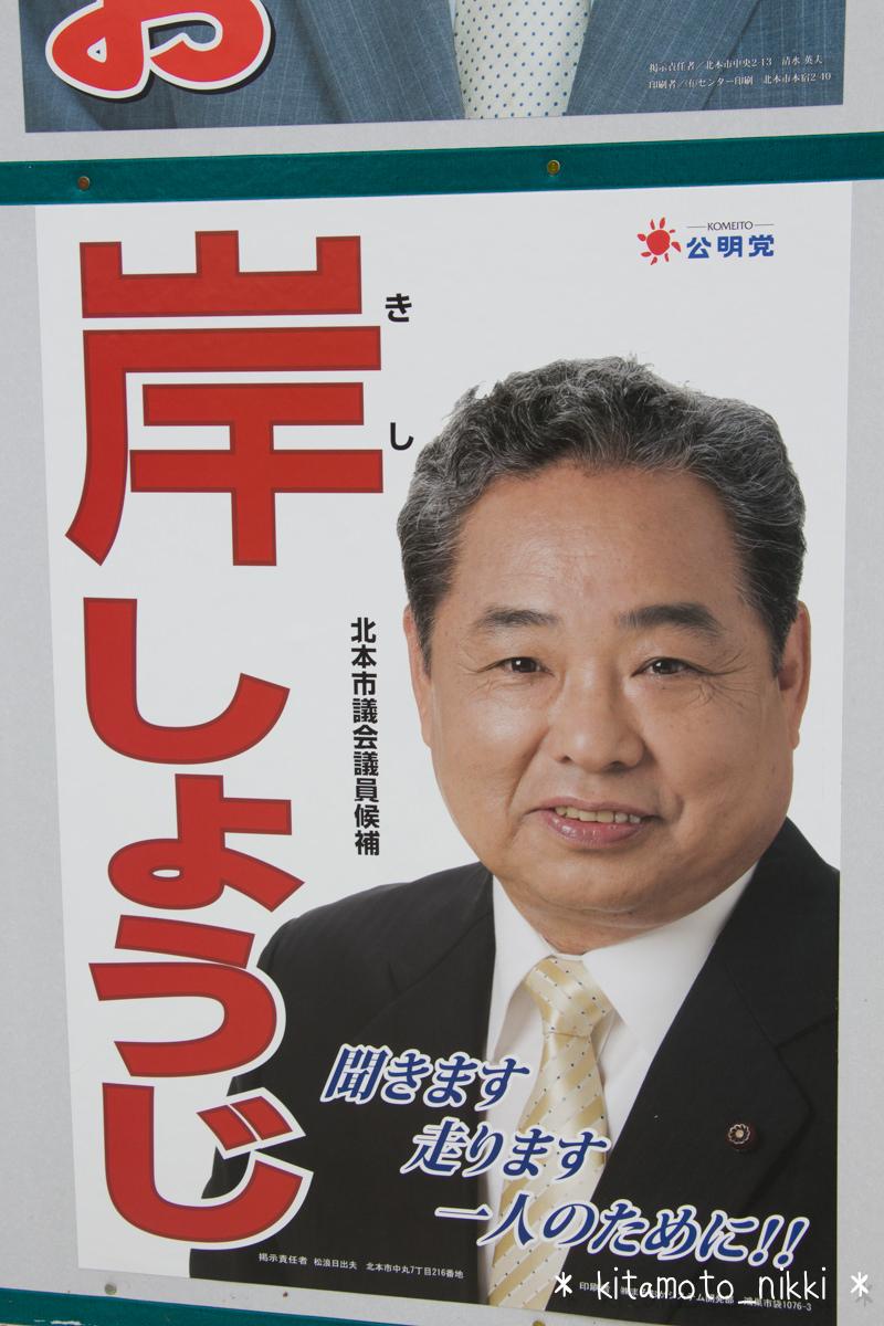 IMG_8668-toitsu-chihosen-kohan-kohosha