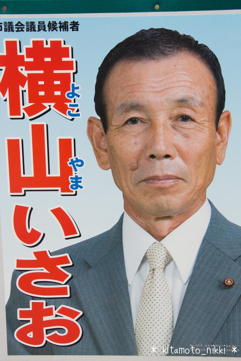 IMG_8669-toitsu-chihosen-kohan-kohosha