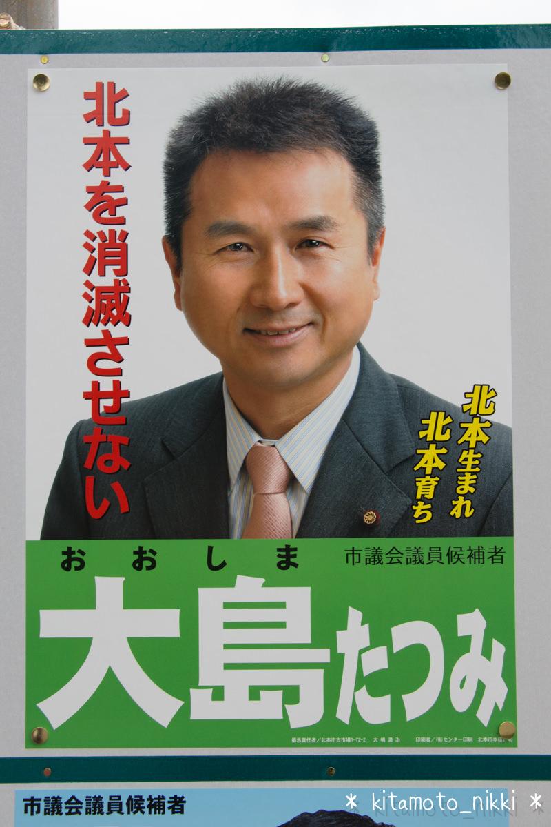 IMG_8670-toitsu-chihosen-kohan-kohosha