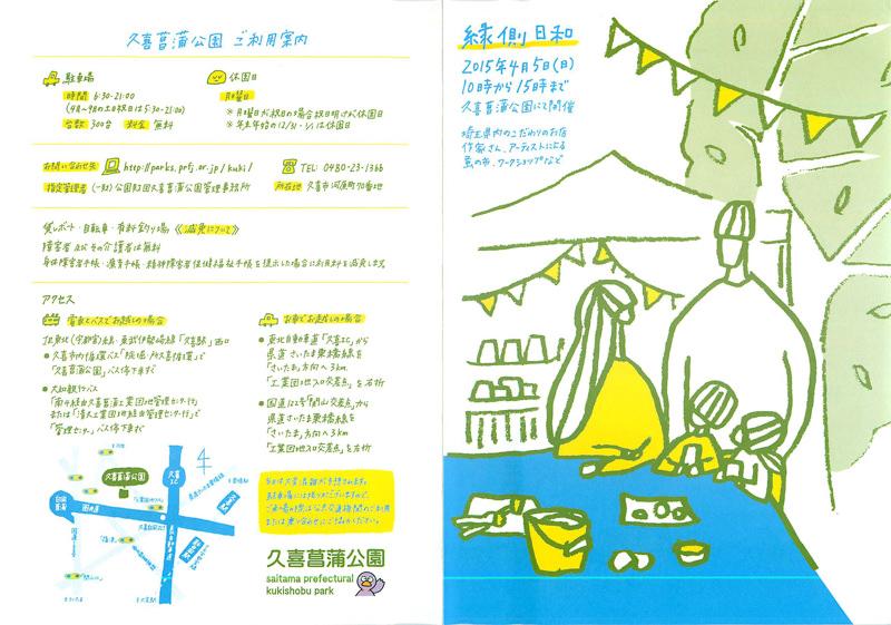 縁側日和 2015 久喜菖蒲公園で開催 4月5日(日)