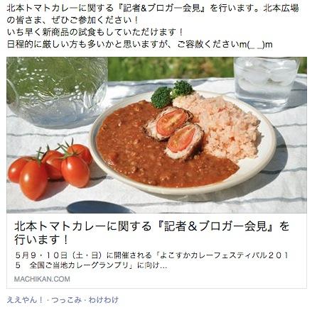 kitamoto-tomato-curry-event