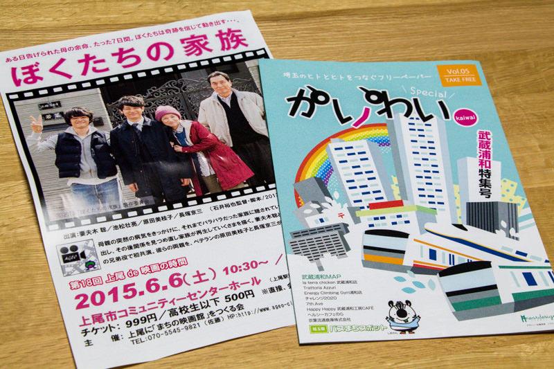 IMG_0073-kaiwai-ageo-2