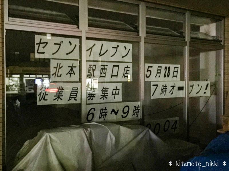 IMG_5549-seven-eveven-kitamoto
