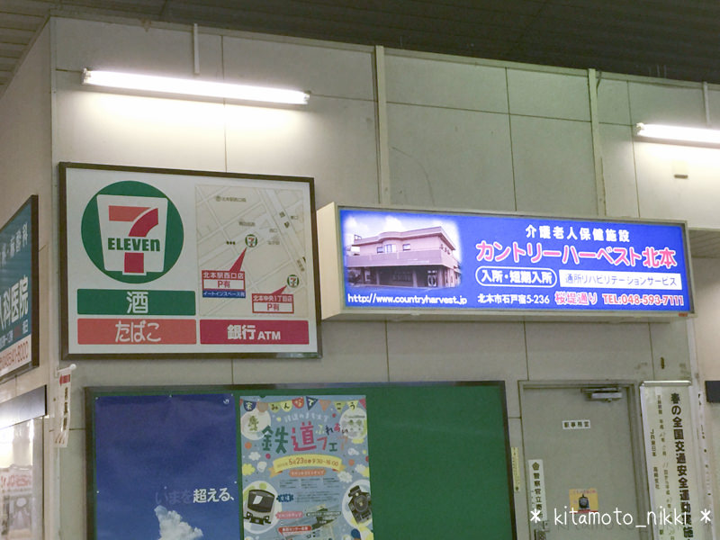 IMG_5926-seven-eveven-kitamoto