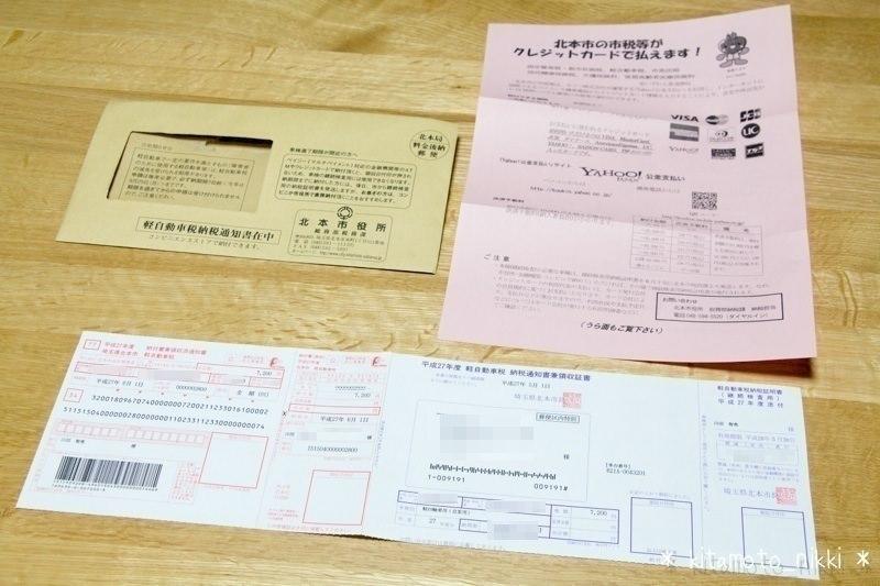 IMG_9329-k-car-tax