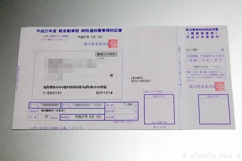 IMG_9331-k-car-tax