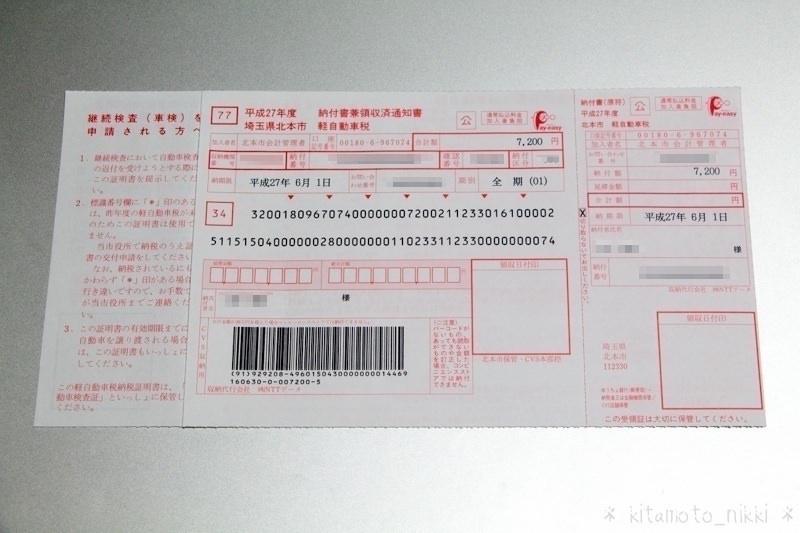 IMG_9332-k-car-tax
