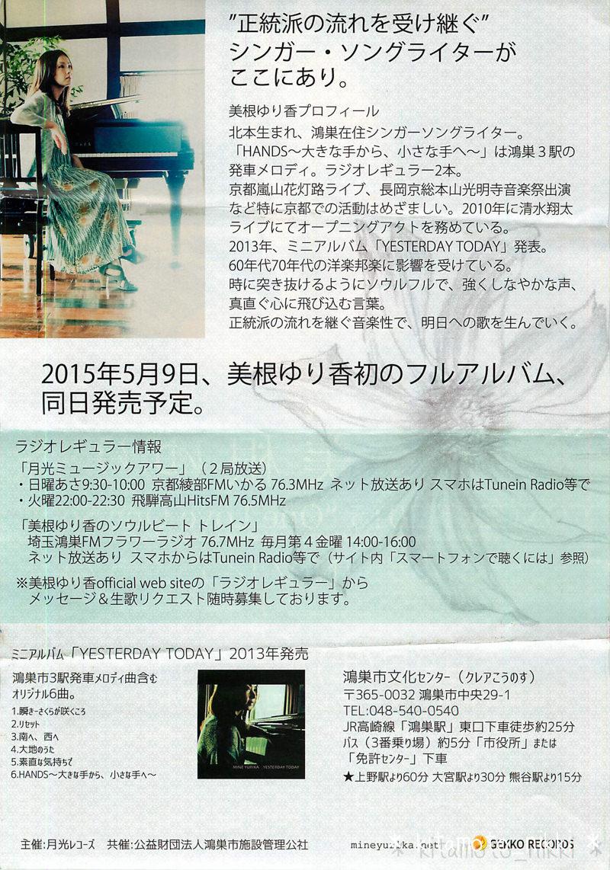SS_20150503_01_001-mine-yurika
