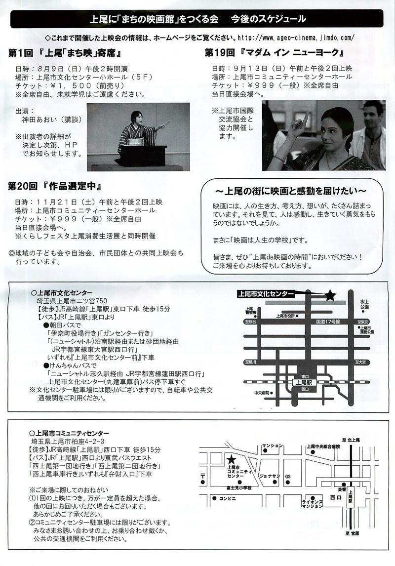 SS_20150524_01_001-kaiwai-ageo-2