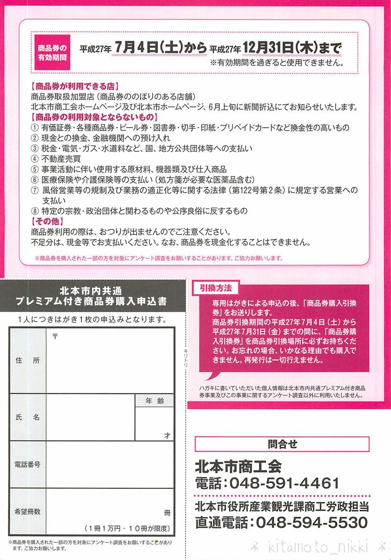 SS_20150528_01_014-kitamoto-toshokan