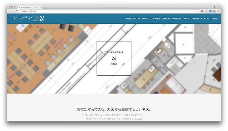 コワーキングスペース 24 大宮(OMIYA) 5月15日オープン! コインパーキング充実 車派に優しい