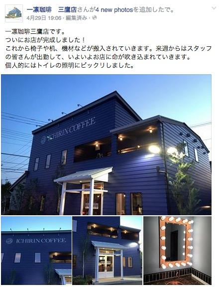 ichirin-mitaka-fb-08