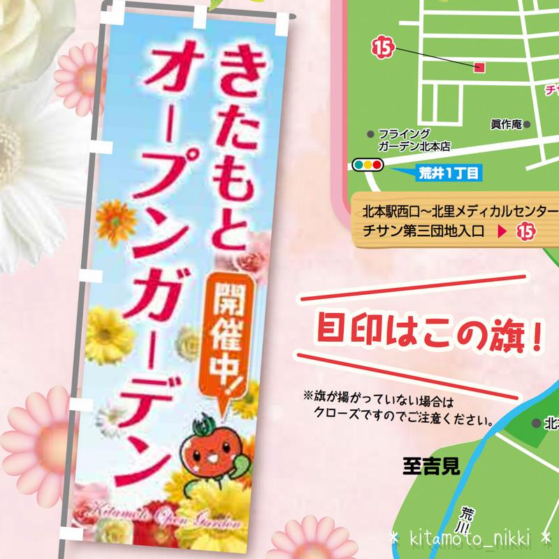 opengarden-map_2_1-kitamoto-open-garden