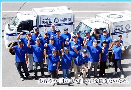 いまどき珍しい「豆腐の移動販売車」北本駅東口で遭遇 どこのお店? ー> 染野屋!