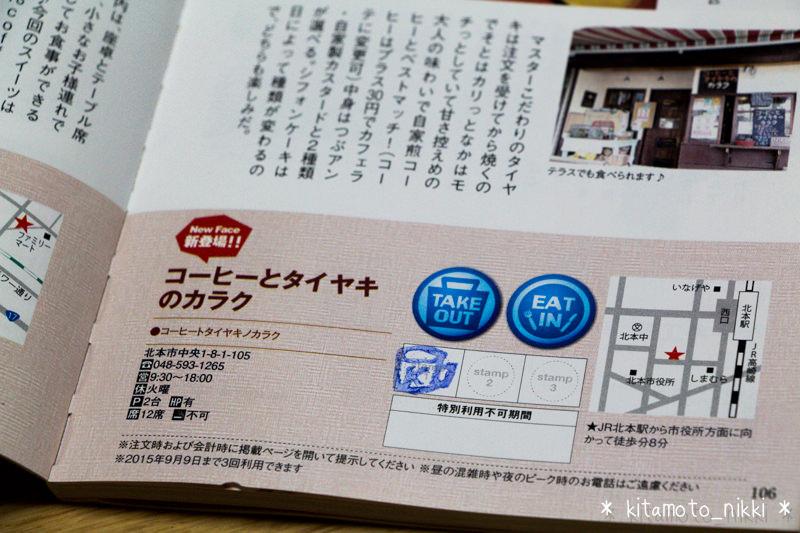 IMG_0866-karaku